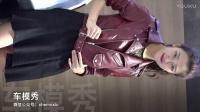 ⎡车模秀⎦ 广汽菲克活泼皮衣短裙美女车模.20