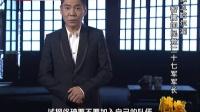保卫哈尔滨 智擒国民党二十七军军长 170313