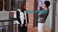 董新尧最新搞笑视频:《帅哥挑战抠鼻屎搭讪美