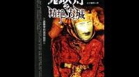 有声小说 鬼吹灯系列全集(艾宝良)精绝古城13