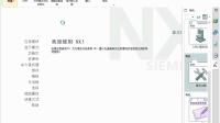 1.UGNX10.0入门级教程—界面认识