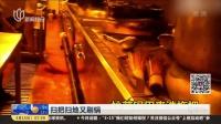 北京时间:俏江南黑厨内幕——扫把洗锅  臭鱼冒充桂鱼  上海早晨 170315
