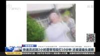 看看新闻:快递员迟到2小时遭辱骂殴打10分钟  还被逼磕头道歉  上海早晨 170315