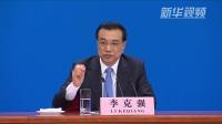 国务院总理李克强:人民币汇率会保持基本稳定