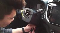 京城羽少 现代IX25升级多功能方向盘定速巡航视频超清教程