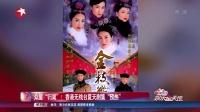 """娱乐星天地20170315众星""""归巢""""!香港无线台夏天剧集""""预热"""" 高清"""