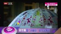 """周冬雨变""""小粉丝""""夸奖金城武 170315 每日文娱播报"""