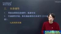 2017新东方西医综合生理学考点精讲课程  刘忠保   03绪论(二)  _