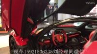 上海实拍法拉利拉法现车销售亲身感受拉法带给你的震撼感受