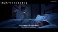 电影【原谅他77次】周柏豪为蔡卓妍演奏的钢琴曲