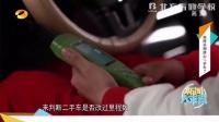 20170316新闻大求真-二手车_x264—在线播放—大铁棍网,视频高清在线观看