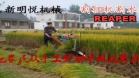 046-割捆机割水稻  新明悦 收割机 割晒机 多功能收割机 小型收割机 厂家直销 多型号可选