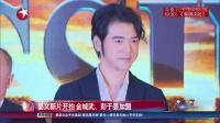 娱乐星天地20170316姜文新片开拍 金城武、彭于晏加盟 高清