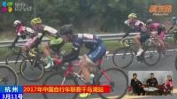 宁波0574萤石直播杭州千岛湖比赛直播