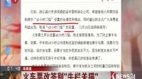 """华商报:火车票改签别""""牛栏关猫"""" 看东方 170317"""