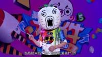 王尼玛绿色教材领跑儿童性教育启蒙 06【暴走大事件第五季】