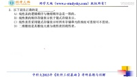 中国科技大学2013年834软件工程基础》考研真题真题与详解