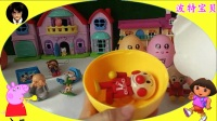 亲子玩具 小魔术粉红猪小妹面包超人大战喜羊羊小马宝莉 110