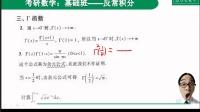42_1gamma函数【小元老师】51bookplus.com考研数学,高等数学