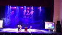 秀域12岁生日庆典台湾魔术师精彩演出2--南宁站