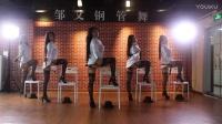 邹文钢管舞-性感椅子舞凳子舞