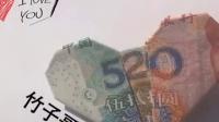 第388期:人民币折纸告白(微信广告小视频使用制作教程附微信AE模板百度网盘免费下载)