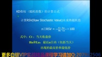 【投资技术学习基础课】KDJ指标的参数设置 期货现货短线交易