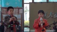 葫芦丝龙的传人 李赫然 潘正元演奏 六安QQ1459472033