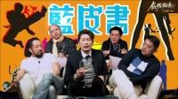 藍皮書-TVB時代的袁盛傑 家有喜事的家明 王征為何特別關照袁文傑