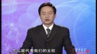 斳忠良-中小学公民道德教育5DVD-01 高清DVD