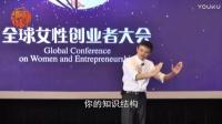 马云谈女性创业:只要你得到女人,你至少得了50分_标清