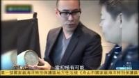 两岸故宫珍藏南宋官窑, 日本富豪拍卖