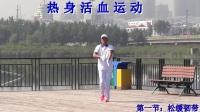大美龙江健身操官方网站【第4套全民科学健身操上】第001节-热身活血运动【日子好好过】《8拍》