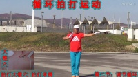 大美龙江健身操官方网站【第4套全民科学健身操上】第007节-循环拍打运动【温柔的姑娘】《8拍》