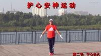 大美龙江健身操官方网站【第4套全民科学健身操上】第009节-护心安神运动【和你在 一起】《8拍》