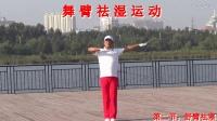 大美龙江健身操官方网站【第4套全民科学健身操上】第010节-舞臂祛湿运动【干啥呢】《8拍》