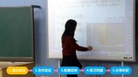 2016智慧課堂創新獎特等獎-IRS組_杭州市求知小学  张莉渺