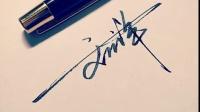 个性签名大全找德名轩艺术设计www.210520.com