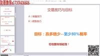 【云交易】寒冰老师讲解操作技巧-2