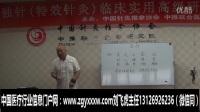 杜嵩独针 生动讲解五行在治病中的作用_网址:www.zgyxpxw.com刘飞虎13466420935