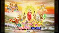 菩提心 佛教音乐视频 般若波罗蜜多心经 观音心咒