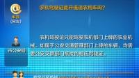 20170322微播大宜昌:帮办-农机驾驶证能开低速农用车吗?