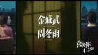 """《喜欢你》发布""""靠近你""""版预告  金城武周冬雨花式秀恩爱"""
