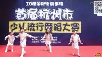 首届杭州市少儿流行舞蹈大赛西湖文化广场-《白金disco》