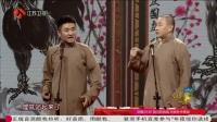 江苏卫视2017春晚 相声《手机畅想曲》 苗阜 王声 05sw38