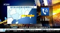 超级红包引爆市场 专家称应警惕庞氏分红 财经夜行线 20170323 高清版