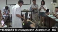 张双振零力度无痛正骨培训视频腰椎间盘突出的诊断以及治疗手法网址:www.zgyxpxw.com刘飞虎13466420935