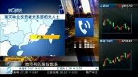 超级红包引爆市场 专家称应警惕庞式分红 财经早班车 20170324 高清版