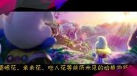 《蓝精灵寻找神秘村》 冒险小队各具萌点不舍童真