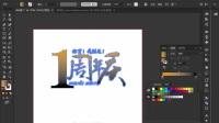 1周年庆海报设计流程思路-中集